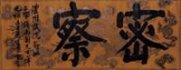 "楷书""密察"" by qi junzao"