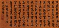 缂丝《御制诗》横幅 by emperor daoguang
