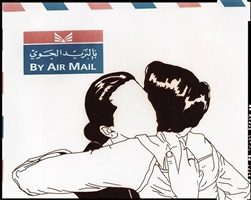 airmail by jowhara alsaud