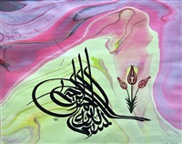 bismillahirrahmanirrahim (with the name of allah (god) who protect and forgives) by nuriye alpa
