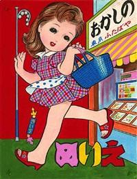 package design for nurie by kiichi tsutaya