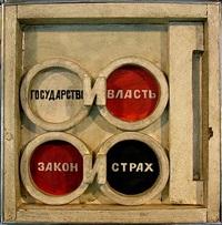 rußland (fragment) by sergei volokhov