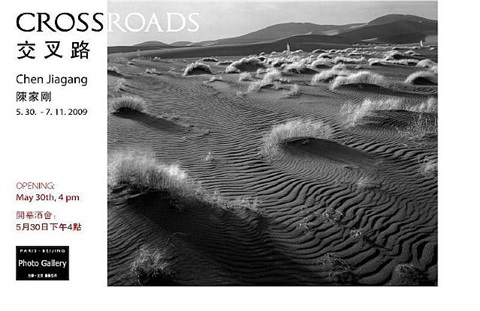 chen jiagang 'crossroads' - invitation card
