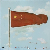 no.1 questionable paintings - scenery no.1 by zhang hui