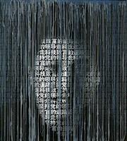 rain 2 by zhang dali