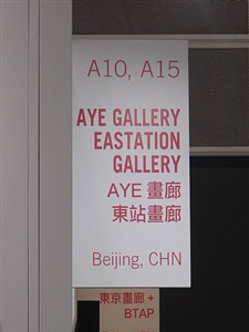 aye gallery at hk art fair