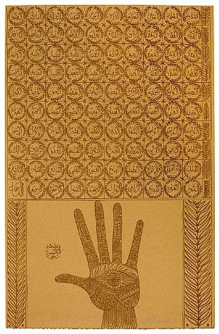sidi boumediene series, vii by rachid koraichi