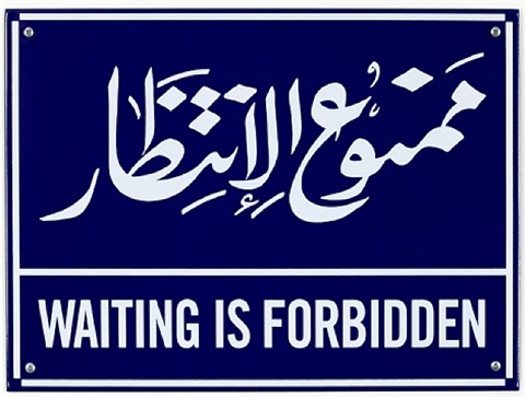 waiting is forbidden by mona hatoum