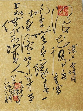stormy ink - 9 - calligraphed poems of li yu by chu teh-chun