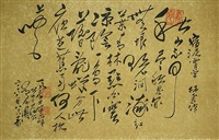 stormy ink - 7 - calligraphed poem of lin bu by chu teh-chun