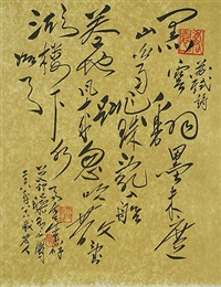 stormy ink - 8 - calligraphed poem of su shi by chu teh-chun
