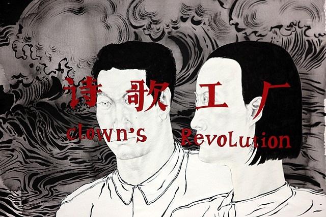 clown's revolution no.1 by sun xun
