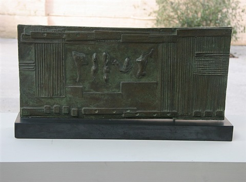 wall relief - maquette no.1 by henry moore