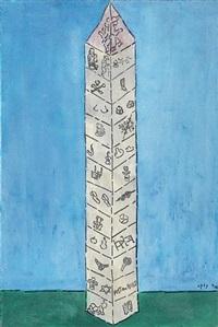 stonehenge by william nelson copley