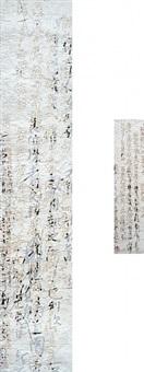 digital-no.10-cr24 & mini (a pair of 2) by wang tiande