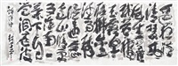 calligraphy by tze peng lim