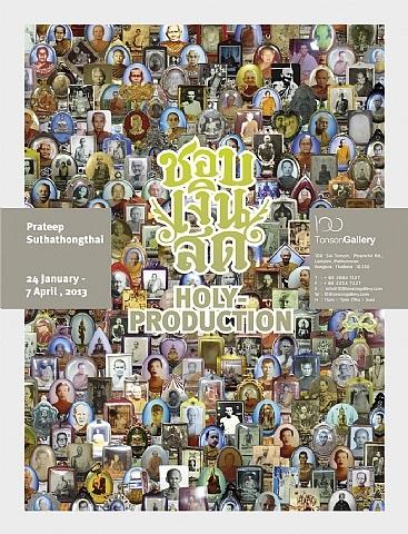 holy-production