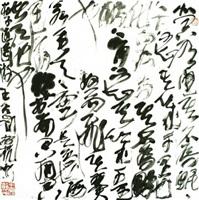 """chuang-tzu's """"xiao yao you"""" by wang dongling"""