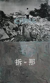chai-na/ china - 11-10 by huang rui
