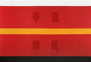 2011-1911: additional flags for the new republic (chinese tradition) by huang rui