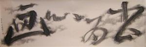 write my mind by kan tai-keung