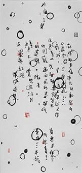 post cannabis, circles by fung ming-chip