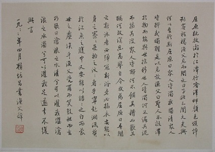 calligraphy-poem by quyuan by t.c. lai