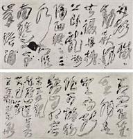 guanshan gathering by zheng shengtian and wang dongling