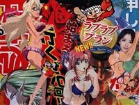 new love plan # 4 by ai kijima
