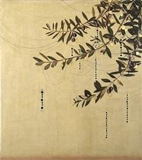 iro (mi) #289 by kaoru mansour