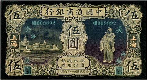 1932 five chinese note (god of wealth) by shao yinong and mu chen