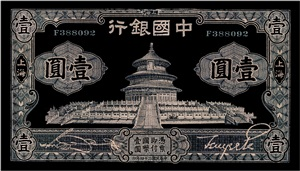 1935 one chinese note (temple of heaven) by shao yinong and mu chen