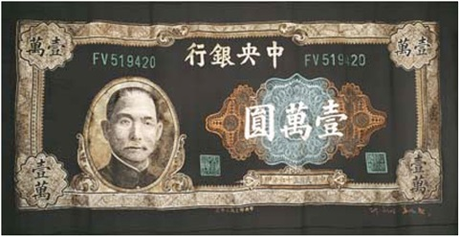 1942 10,000 chinese note (dr. sun yat-sen) by shao yinong and mu chen