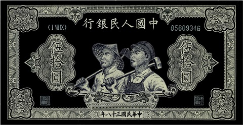 1949 50 chinese note (workers and peasants) by shao yinong and mu chen