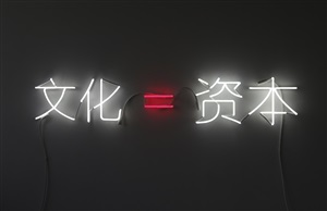 culture = capital by alfredo jaar