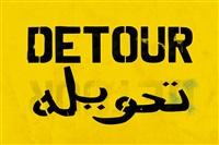 detour by abdulnasser gharem