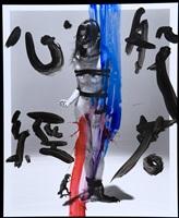 from the series painting by nobuyoshi araki