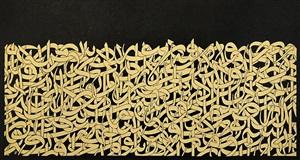 sor hamd by azra aghighi bakhshayeshi