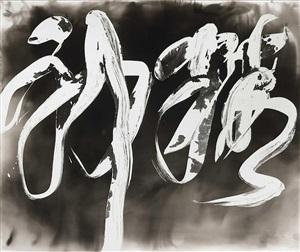 spirit by wang dongling