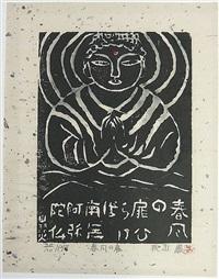 hibuse kannon by iwao akiyama