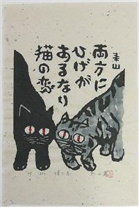 #472 - cats in love by iwao akiyama