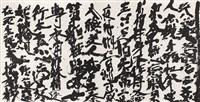 kanzen-mon: admonition to goodness by inoue yuichi (yu-ichi)