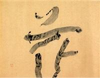 hana (flower, blossom) by inoue yuichi (yu-ichi)