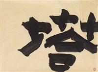 tô (stupa) by inoue yuichi (yu-ichi)