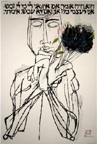 flowering brushes by ben shahn