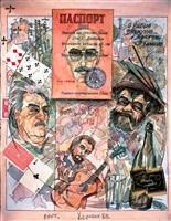 nonconformists by viatcheslav kalinin