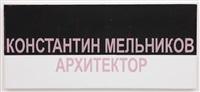 konstantin melnikov architect by david diao