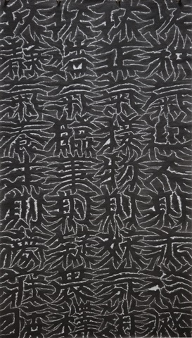untitled calligraphy 3 by chen guangwu