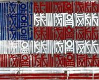 america by retna
