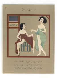 person nummer by hayv kahraman